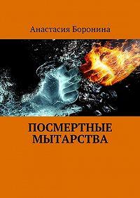 Анастасия Боронина -Посмертные Мытарства