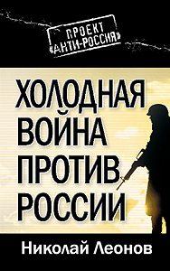 Николай Леонов -Холодная война против России