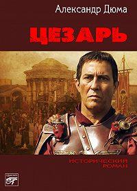 Александр Дюма -Цезарь