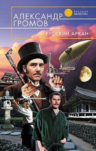 Александр Громов -Русский аркан