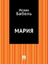 Исаак Эммануилович Бабель -Мария (пьеса)