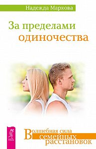 Надежда Маркова - За пределами одиночества