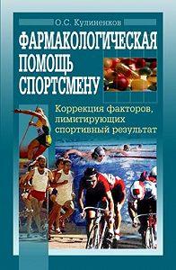Олег Кулиненков -Фармакологическая помощь спортсмену: коррекция факторов, лимитирующих спортивный результат