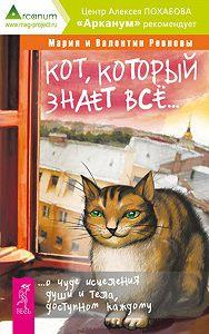 Валентин Ревнов -Кот, который знает всё… О чуде исцеления души и тела, доступном каждому