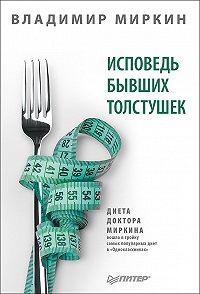 Владимир Миркин -Исповедь бывших толстушек. Диета доктора Миркина