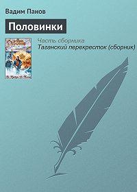 Вадим Панов -Половинки