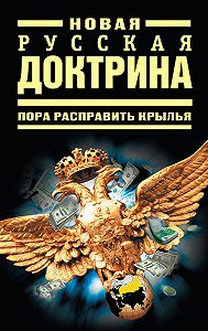 Коллектив Авторов -Новая русская доктрина: Пора расправить крылья