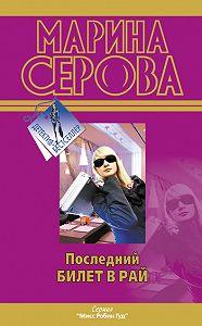 Марина Серова -Последний билет в рай