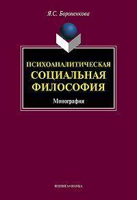 Янина Станиславовна Бороненкова - Психоаналитическая социальная философия. Монография