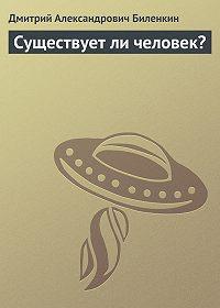 Дмитрий Биленкин -Существует ли человек?