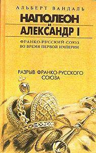 Альберт Вандаль -Разрыв франко-русского союза