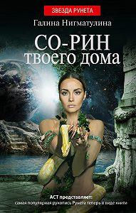Галина Нигматулина -Со-рин твоего дома