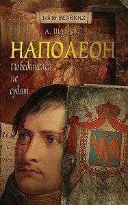 Алексей Щербаков -Наполеон. Победителей не судят