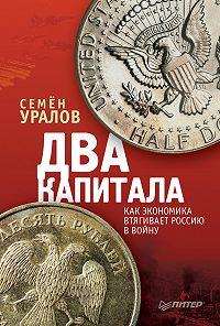 Семен Уралов -Два капитала: как экономика втягивает Россию в войну