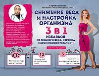 Сергей Салтыков -Снижение веса и настройка организма 3 в 1: полная методика