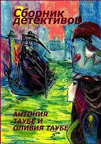 Антония Таубе -Сборник детективов