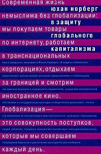 Юхан Норберг -В защиту глобального капитализма