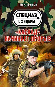 Игорь Срибный - «Каскад» начинает прорыв