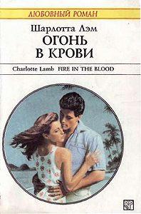 Шарлотта Лэм -Огонь в крови