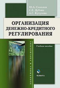 Юрий Соколов -Организация денежно-кредитного регулирования. Учебное пособие
