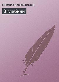 Михайло Коцюбинський -З глибини