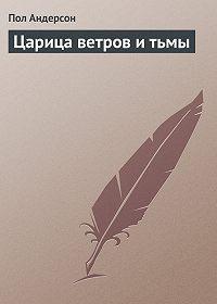 Пол Андерсон -Царица ветров и тьмы