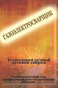 Илья Мельников - Технология ручной дуговой сварки