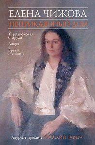 Елена Чижова -Неприкаянный дом (сборник)