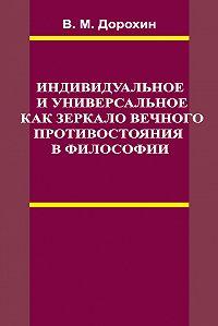 Владимир Дорохин -Индивидуальное и универсальное как зеркало вечного противостояния в философии