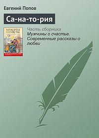 Евгений Попов -Са-на-то-рия