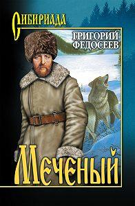 Григорий Федосеев -Меченый (сборник)