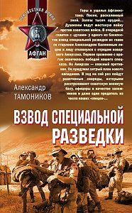 Александр Тамоников -Взвод специальной разведки
