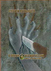 Сергей Латышев -В плену Черноруссии. Вместе, навсегда