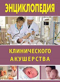 Марина Дрангой - Энциклопедия клинического акушерства