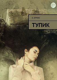 Е. Ермак -Тупик