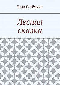 Влад Потёмкин -Лесная сказка