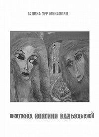 Галина Тер-Микаэлян -Шкатулка княгини Вадбольской