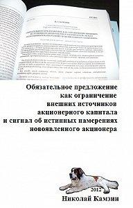 Николай Камзин - Обязательное предложение как ограничение внешних источников акционерного капитала и сигнал об истинных намерениях новоявленного акционера