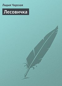 Лидия Чарская -Лесовичка