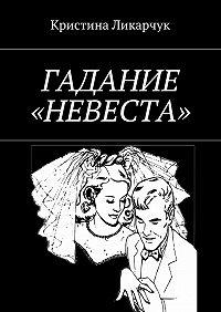 Кристина Ликарчук -Гадание «Невеста»
