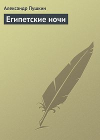 Александр Пушкин -Египетские ночи