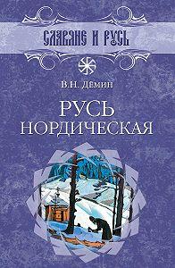 В. Н. Демин -Русь нордическая