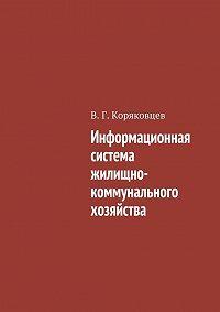Василий Коряковцев -Информационная система жилищно-коммунального хозяйства