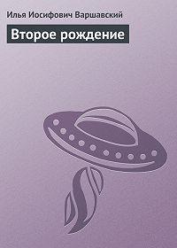 Илья Иосифович Варшавский -Второе рождение