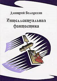 Дмитрий Володихин - Интеллектуальная фантастика