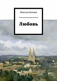 Вячеслав Кальнов -Любовь