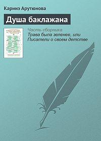 Каринэ Арутюнова -Душа баклажана