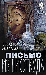 Тимур Алиев -Письмо из ниоткуда