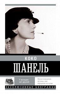 Екатерина Мишаненкова - Коко Шанель. У женщин нет друзей