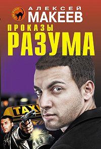 Алексей Макеев - Проказы разума